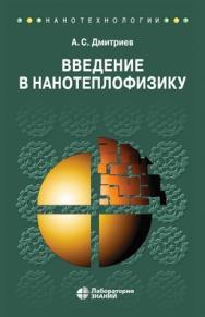 Введение в нанотеплофизику — 2-е изд., электрон. ISBN 978-5-9963-2870-3