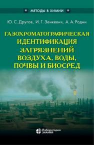 Газохроматографическая идентификация загрязнений воздуха, воды, почвы и биосред : практическое руководство — 4-е изд., электрон. ISBN 978-5-00101-675-5