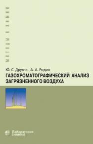 Газохроматографический анализ загрязненного воздуха : практическое руководство — 6-е изд., электрон. ISBN 978-5-9963-2789-8