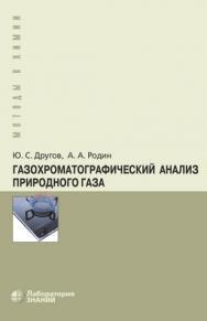 Газохроматографический анализ природного газа : практическое руководство — 3-е изд., электрон. ISBN 978-5-9963-2836-9