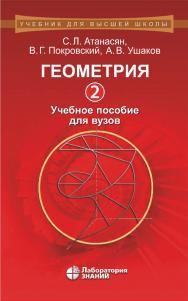 Геометрия 2 : учебное пособие для вузов. — 2-е изд., электрон. ISBN 978-5-9963-2876-5