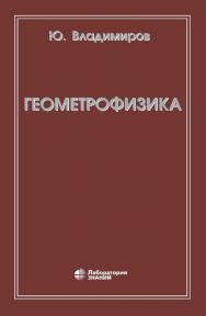 Геометрофизика. — 5-е изд., электрон. ISBN 978-5-00101-679-3