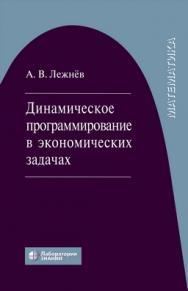 Динамическое программирование в экономических задачах : учебное пособие —4-е изд., электрон. ISBN 978-5-00101-682-3