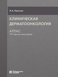 Клиническая дерматоонкология : атлас. — 4-е изд., электрон. ISBN 978-5-00101-693-9
