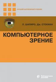 Компьютерное зрение —4-е изд., электрон. ISBN 978-5-00101-696-0