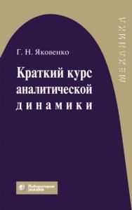 Краткий курс аналитической динамики —4-е изд., электрон. ISBN 978-5-9963-2642-6