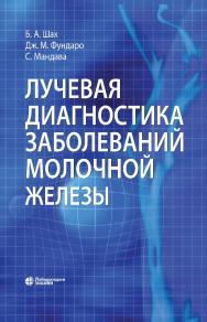 Лучевая диагностика заболеваний молочной железы / пер. с англ. — 3-е изд., электрон. ISBN 978-5-9963-2984-7