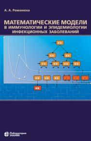 Математические модели в иммунологии и эпидемиологии инфекционных заболеваний —3-е изд., электрон. ISBN 978-5-9963-2582-5