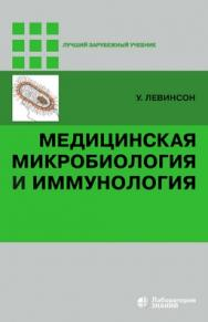 Медицинская микробиология и иммунология — 2-е изд., электрон. ISBN 978-5-9963-2913-7