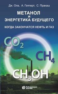Метанол и энергетика будущего. Когда закончатся нефть и газ / пер. с англ. — 3-е изд., электрон. ISBN 978-5-00101-712-7