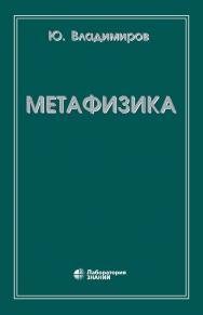 Метафизика. — 5-е изд., электрон. ISBN 978-5-00101-713-4