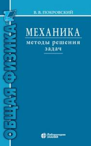 Механика. Методы решения задач : учебное пособие —4-е изд., электрон. ISBN 978-5-00101-719-6