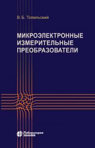 Микроэлектронные измерительные преобразователи : учебное пособие. — 4-е изд., электрон. ISBN 978-5-9963-3020-1