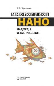 Многоликое нано. Надежды и заблуждения. — 2-е изд., электрон. ISBN 978-5-9963-2875-8