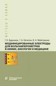 Модифицированные электроды для вольтамперометрии в химии, биологии и медицине — 4-е изд., электрон. ISBN 978-5-00101-723-3