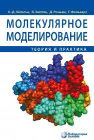 Молекулярное моделирование: теория и практика / пер. с англ. — 5-е изд., электрон. ISBN 978-5-00101-724-0