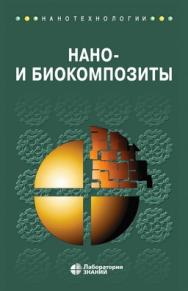 Нано- и биокомпозиты — 2-е изд., электрон. ISBN 978-5-9963-2914-4