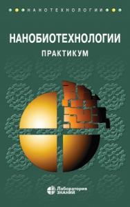 Нанобиотехнологии : практикум —4-е изд., электрон. ISBN 978-5-00101-728-8
