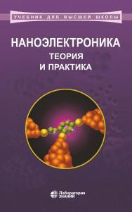 Наноэлектроника: теория и практика : учебник. — 5-е изд., электрон. — (Учебник для высшей школы) ISBN 978-5-9963-2943-4