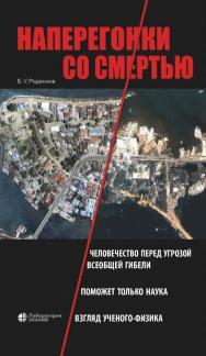 Наперегонки со смертью. — 4-е изд., электрон. ISBN 978-5-9963-3019-5