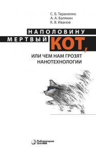 Наполовину мертвый кот, или Чем нам грозят нанотехнологии. — 3-е изд., электрон. ISBN 978-5-9963-3011-9
