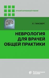 Неврология для врачей общей практики —4-е изд., электрон. ISBN 978-5-9963-3005-8