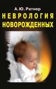 Неврология новорожденных. — 8-е изд., электрон. ISBN 978-5-00101-737-0_int