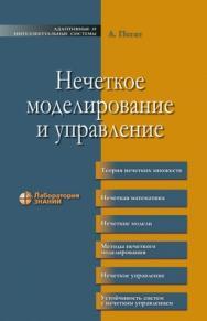 Нечеткое моделирование и управление — 4-е изд., электрон. ISBN 978-5-00101-742-4