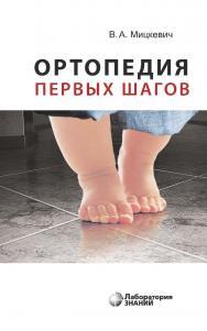 Ортопедия первых шагов. — 4-е изд., электрон. ISBN 978-5-00101-753-0_int