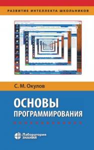 Основы программирования —10-е изд., электрон. ISBN 978-5-9963-2917-5