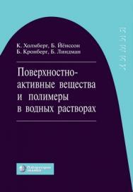 Поверхностно-активные вещества и полимеры в водных растворах — 4-е изд., электрон. ISBN 978-5-9963-2942-7