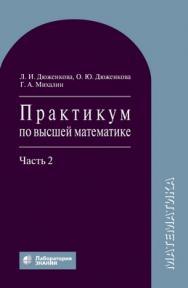 Практикум по высшей математике : учебное пособие : в 2 ч. Ч. 2 — 4-е изд., электрон. ISBN 978-5-00101-778-3