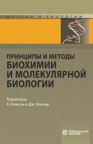 Принципы и методы биохимии и молекулярной биологии / пер. с англ. — 3-е изд., электрон.— (Методы в биологии) ISBN 978-5-00101-786-8