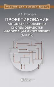 Проектирование автоматизированных систем обработки информации и управления (АСОИУ) : учебник. — 2-е изд., электрон. — (Учебник для высшей школы) ISBN 978-5-9963-2900-7