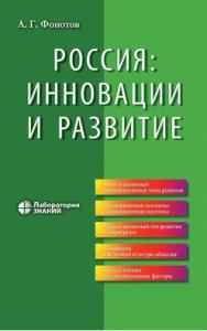 Россия: инновации и развитие —4-е изд., электрон. ISBN 978-5-9963-3022-5