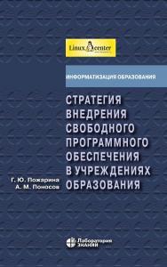 Стратегия внедрения свободного программного обеспечения в учреждениях образования. — 4-е изд., электрон. — (Информатизация образования) ISBN 978-5-00101-803-2_int