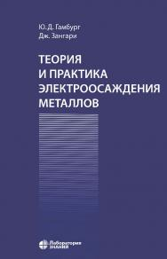 Теория и практика электроосаждения металлов / пер. с англ.—2-е изд., электрон. ISBN 978-5-9963-2901-4