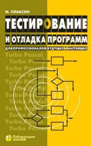 Тестирование и отладка программ для профессионалов будущих и настоящих —4-е изд., электрон. ISBN 978-5-00101-810-0