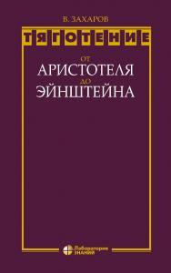 Тяготение: от Аристотеля до Эйнштейна. — 4-е изд., электрон. ISBN 978-5-9963-2611-2