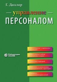 Управление персоналом ; пер. 9-го англ. изд. —4-е изд., электрон. ISBN 978-5-9963-2999-1