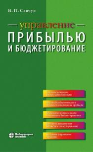 Управление прибылью и бюджетирование —5-е изд., электрон. ISBN 978-5-00101-820-9