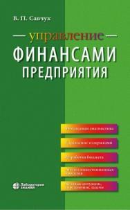 Управление финансами предприятия —4-е изд., электрон. ISBN 978-5-00101-821-6