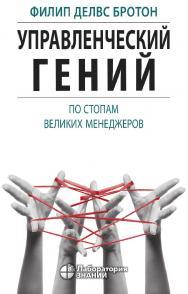 Управленческий гений. По стопам великих менеджеров /  пер. с англ. В. Н. Егорова. — 2-е изд., электрон. ISBN 978-5-00101-822-3