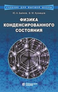 Физика конденсированного состояния : учебное пособие. — 4-е изд., электрон. — (Учебник для высшей школы) ISBN 978-5-9963-2960-1