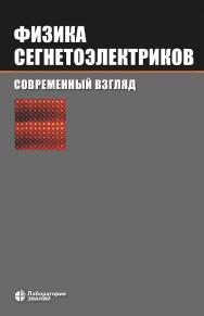 Физика сегнетоэлектриков: современный взгляд / пер. с англ.— 4-е изд., электрон. ISBN 978-5-9963-2535-1