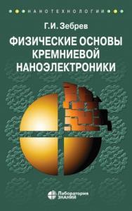 Физические основы кремниевой наноэлектроники : учебное пособие для вузов — 4-е изд., электрон. ISBN 978-5-9963-2630-3