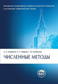 Численные методы.—9-е изд., электрон ISBN 978-5-9963-2616-7