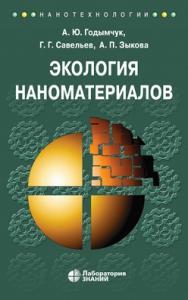 Экология наноматериалов : учебное пособие —3-е изд., электрон. ISBN 978-5-00101-838-4