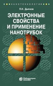 Электронные свойства и применение нанотрубок —4-е изд., электрон. ISBN 978-5-9963-2639-6