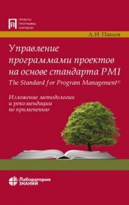 Управление программами проектов на основе стандарта PMI The Standard for Program Management. Изложение методологии и рекомендации по применению —4-е изд., электрон. ISBN 978-5-00101-845-2